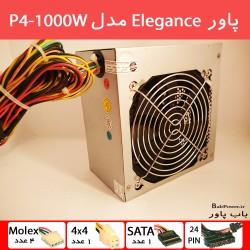 پاور کامپیوتر الگانس Elegance P4-1000 | کارکرد