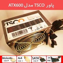 پاور کامپیوتر تسکو TSCO ATX 600 فن بزرگ| کارکرد