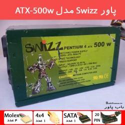 پاور کامپیوتر Swizz ATX-500w| کارکرد