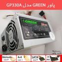 پاور کامپیوتر گرین مدل GP330A | کارکرد