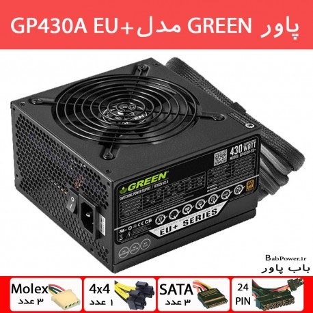 پاور کامپیوتر گرین مدل GP430A-EU   کارکرد