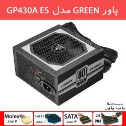 پاور کامپیوتر گرین GP430A-ES | کارکرد