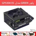 پاور کامپیوتر گرین مدل GP530A EU | کارکرد
