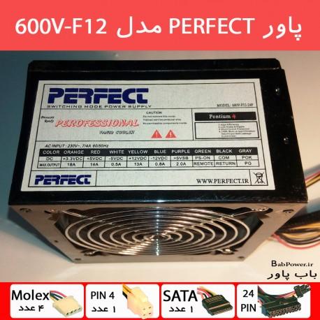 پاور کامپیوتر پرفکت PERFECT 600V-F12 | کارکرد