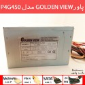 پاور کامپیوتر GOLDEN VIEW مدل P4G450S | کارکرد