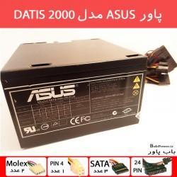 پاور کامپیوتر ایسوس مدل DATIS 2000 | کارکرد