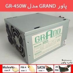 پاور کامپیوتر GRAND مدل GR-450W | کارکرد