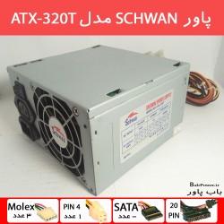 پاور کامپیوتر SCHWAN مدل ATX-320T | کارکرد