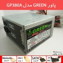 پاور کامپیوتر گرین GREEN مدل GP380A | کارکرد