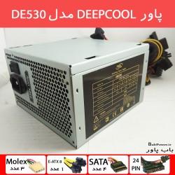 پاور کامپیوتر دیپ کول DEEPCOOL مدل DE530 | کارکرد