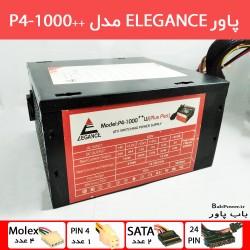 پاور کامپیوتر الگانس ELEGANCE مدل P4 1000++W | کارکرد