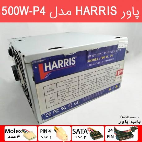 پاور کامپیوتر Harris مدل P4 500W | کارکرد
