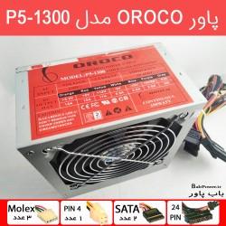 پاور کامپیوتر OROCO مدل P5-1300 | کارکرد