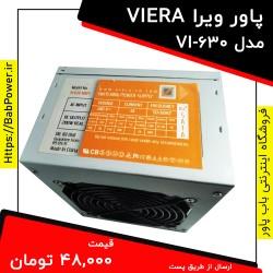 پاور کامپیوتر ویرا Viera مدل VI-630 | کارکرد