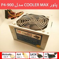 پاور کامپیوتر کولرمکس COOLER MAX P4-900 | کارکرد