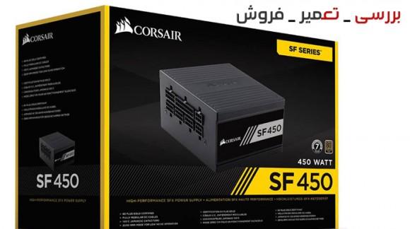 بررسی ویدئویی پاور کورسیر مدل Corsair SF450