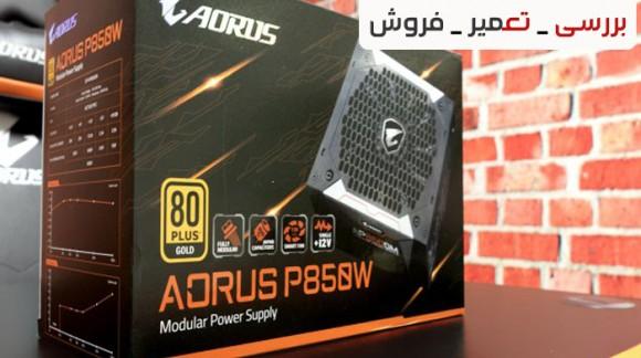 بررسی ویدئویی پاور قدرتمند Aorus مدل ( P850W 80+ GOLD ( AP850GM